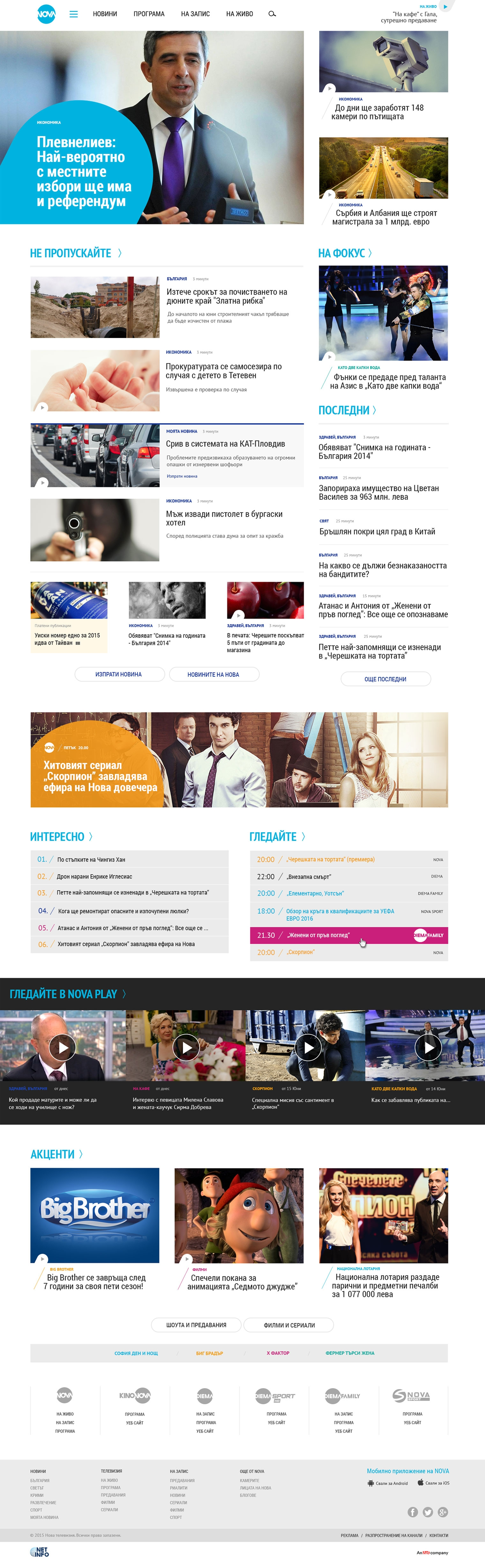 Corporate site of Nova TV